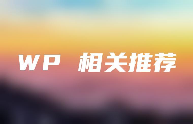 wprec: wordpress相似文章推荐插件